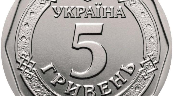Новые монеты в 5 гривень. Встречайте!